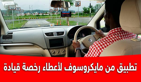 تطبيق من مايكروسوف لأعطاء رخصة قيادة سيارة !!