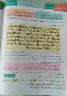 سلسلة أخطاء فادحة في مقررات التربية الإسلامية مصادق عليها من وزارة التربية الوطنية: الجزء1
