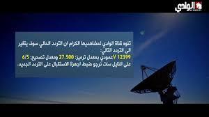 تردد قناة الوادي على النايل سات 2020