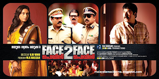 poster of face to face movie