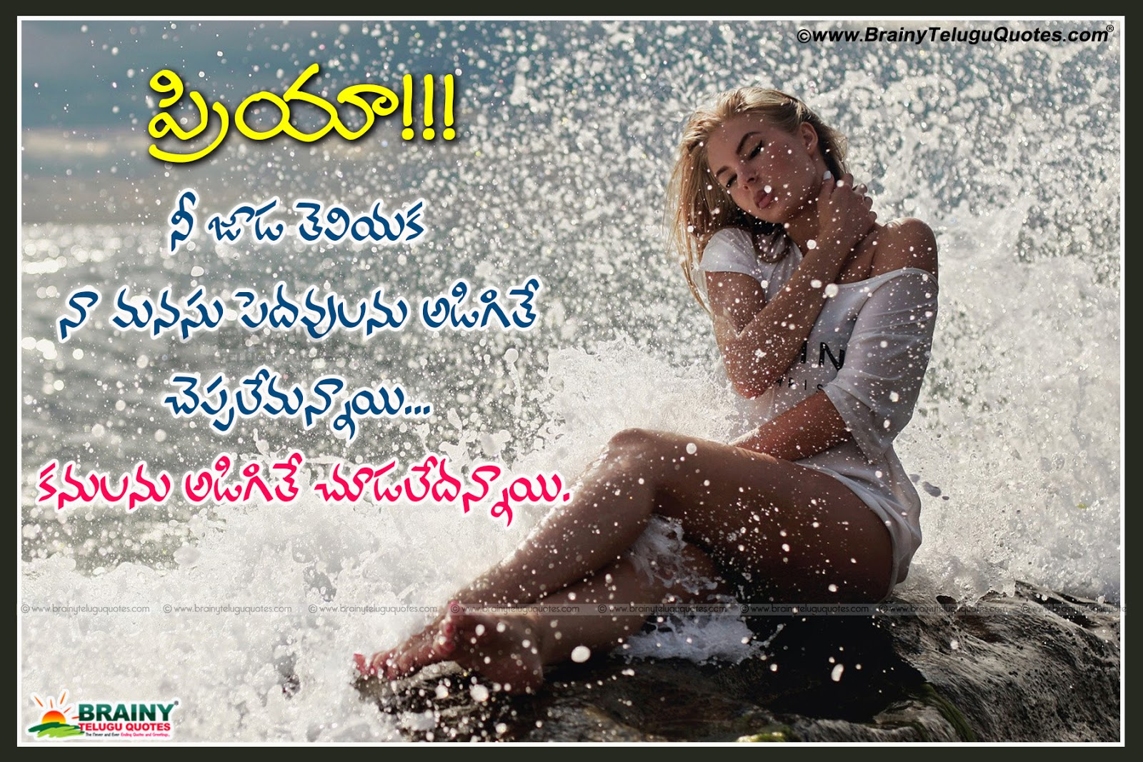 Love Feeling Quotes In Telugu: Missing You Valentines Day Quotes In Telugu Heart Touching