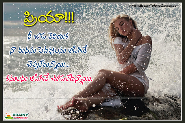 Heart touching telugu love quotes, Heart touching love quotes, Best heart touching telugu love quotes, Heart touching missing you quotes, Best telugu missing you Quotes, Nice top missing you quotes in telugu, Best famous missing you quotes, Feeling alone sad quotes in telugu, Alone sad quotes in telugu, Heart touching love quotes in telugu, Best telugu love quotes, Feel good love quotes with hd images, Heart touching love quotes in telugu, Friendship day quotes, Best friendship day quotes in telugu, Missing you friendship day quotes in telugu.
