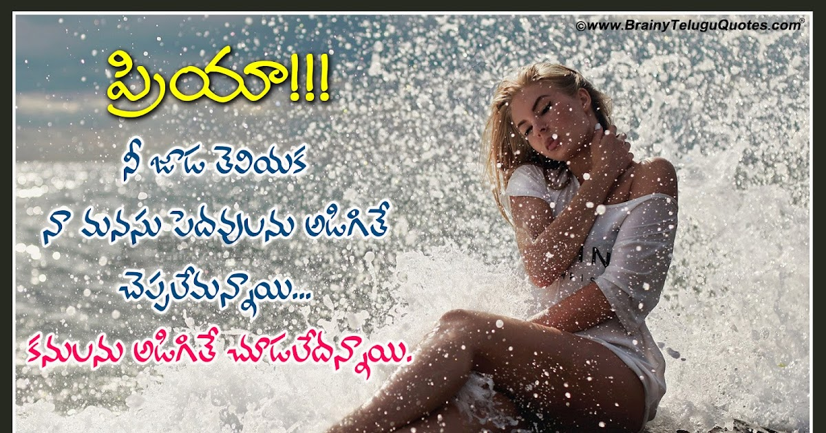 Missing You Valentines Day Quotes In Telugu Heart Touching