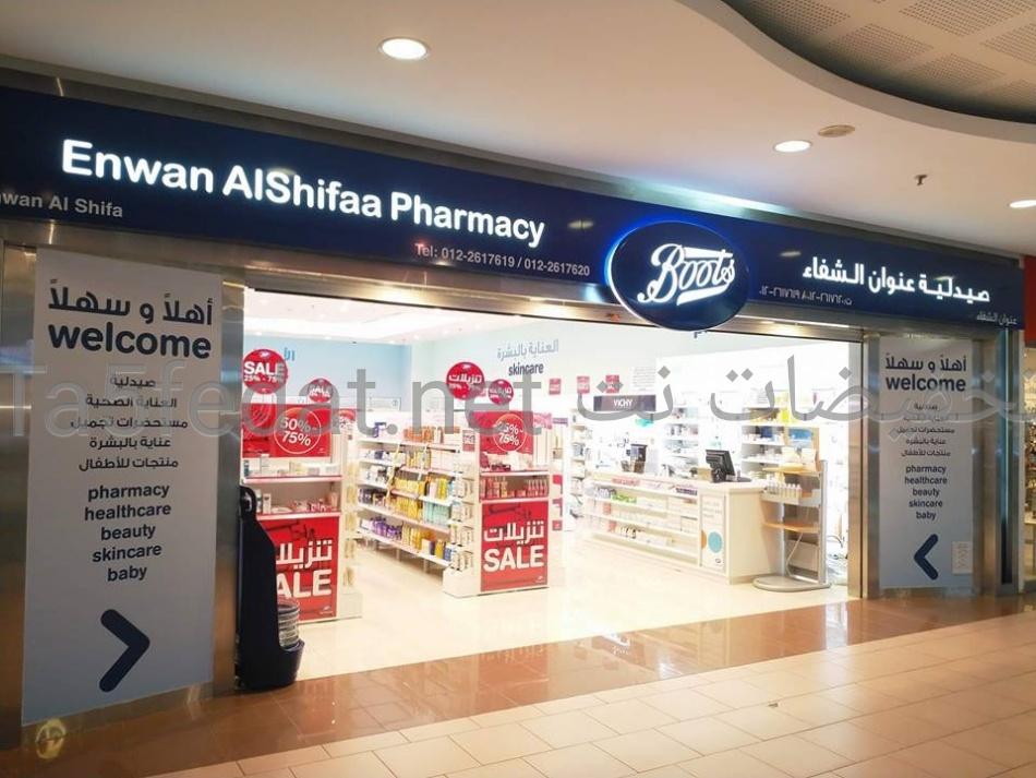 فروع صيدلية بوتس Boots في السعودية