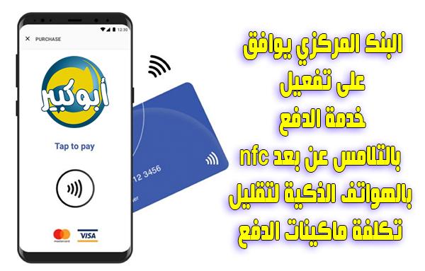 البنك المركزي يوافق على تفعيل خدمة الدفع بالتلامس عن بعد nfc بالهواتف الذكية لتقليل تكلفة ماكينات الدفع