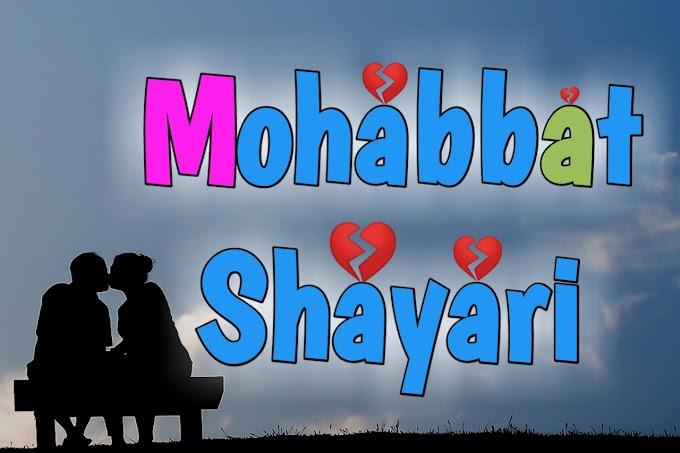 Mohabbat Shayari in Hindi - बेस्ट मोहब्बत शायरी हिंदी 2021