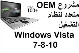 مشروع OEM متعدد لنظام التشغيل Windows Vista 7-8-10