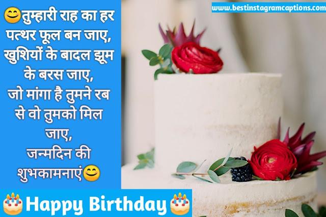birthday ki shayari