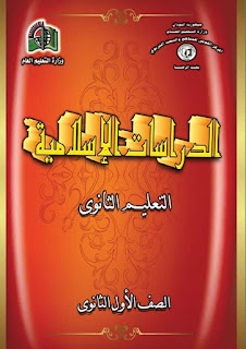 كتاب التربية الاسلامية الصف الاول ثانوي السودان