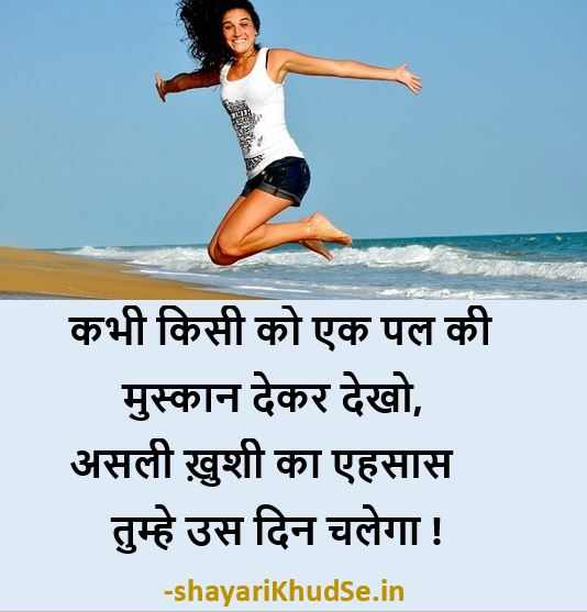 Best Status on smile in hindi ,  Shayari on cute smile in Hindi , Smile shayari Image