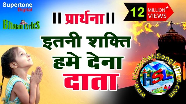 Itni Shakti Hame Dena Data Lyrics in Hindi/English - Ankush 1986