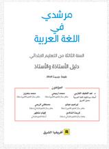 دليل الأستاذ مرشدي في اللغة العربية المستوى الثالث