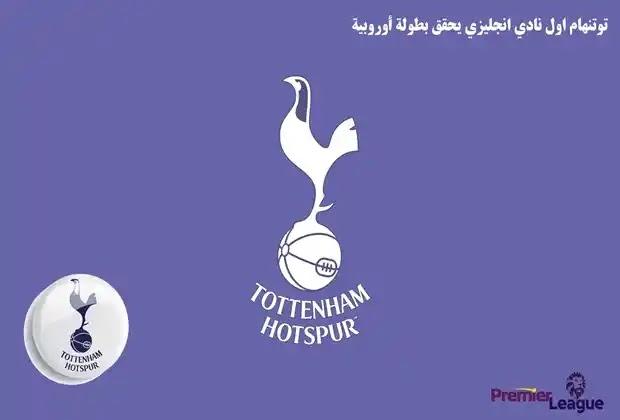 توتنهام,الدوري الانجليزي,توتنهام يحقق لقب,نهائي دوري أبطال أوروبا,نادي توتنهام هوتسبير,القاب نادي توتنهام,نادي تشيلسي الانجليزي,البطولة الأوروبية,عدد بطولات توتنهام,دوري أبطال أوروبا,ملخص مباراة ليفربول وتوتنهام,اكثر نادي بطولات في العالم,الدوري الإنجليزي الممتاز,ترتيب اكثر نادي بطولات في العالم,أبطال أوروبا,توتنهام هوتسبير ليفربول,تشكيلة توتنهام الأساسية,أهداف ليفربول أمام توتنهام,لاعبين جدد ل توتنهام,ريمونتادا توتنهام علي اياكس,هدف دي ليخت ضد توتنهام,لاعبي توتنهام,نادي البطولات