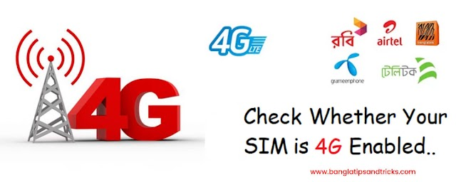 সিমকার্ড 4G কিনা চেক করার নিয়ম - Check if the SIM Card is 4G Enabled