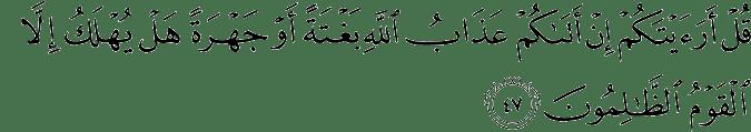 Surat Al-An'am Ayat 47