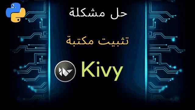 fix install kivy python cmd pip