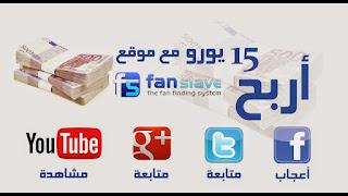 موقع fanslave للتوسيع صفحات التواصل او ربح ما لا يقل عن 15 دولار