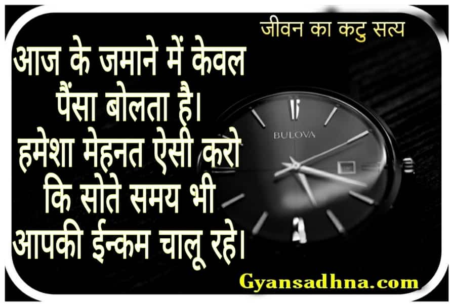harshest truth of life