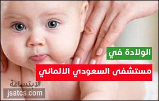 سعر الولاده في مستشفى السعودي الالماني بحائل