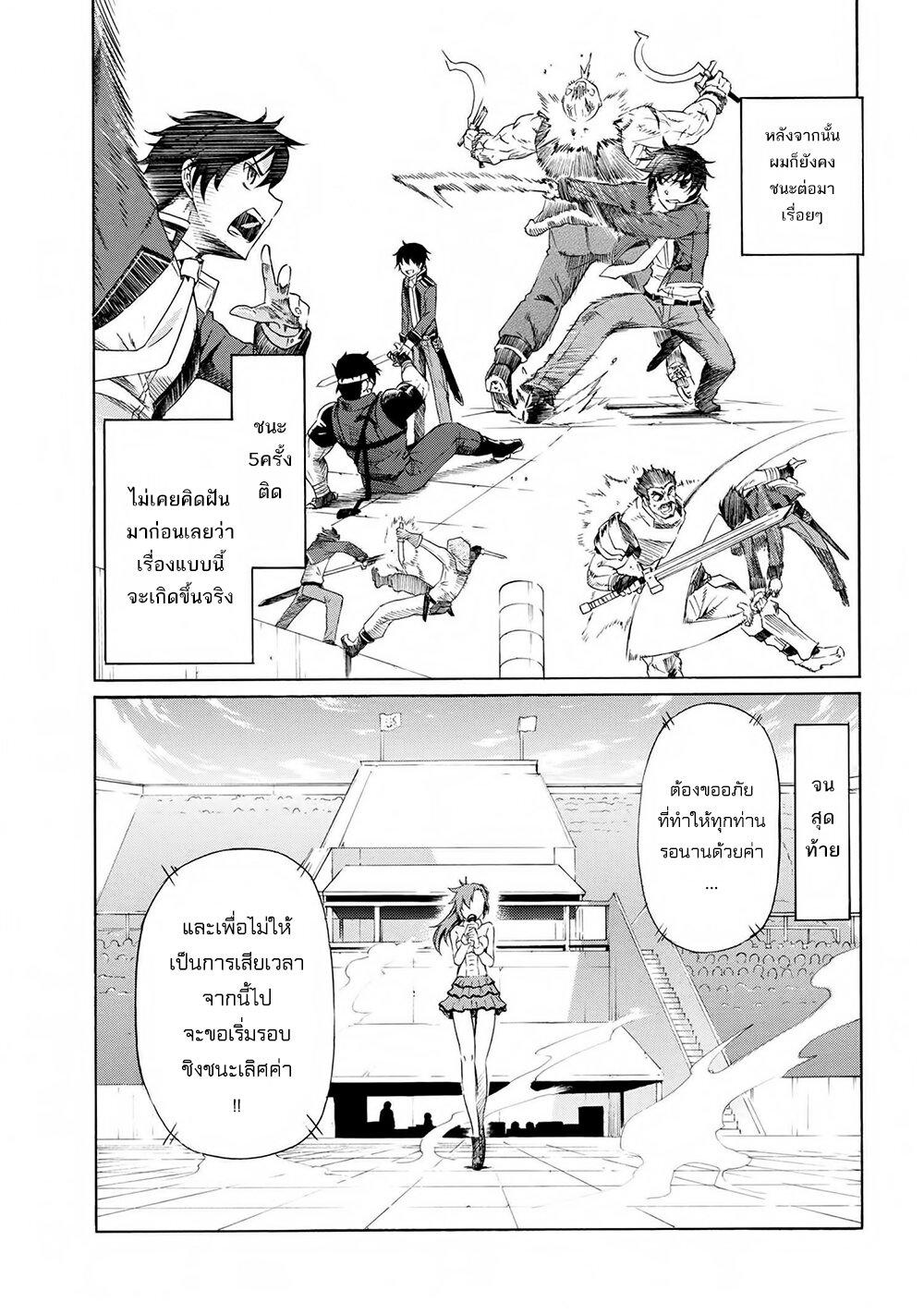 อ่านการ์ตูน Ichioku-nen Button o Renda Shita Ore wa Kizuitara Saikyou ni Natteita ตอนที่ 3 หน้าที่ 3