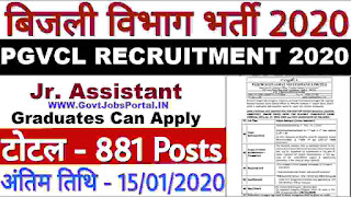 PGVCL Vidyut Sahayak Recruitment 2020