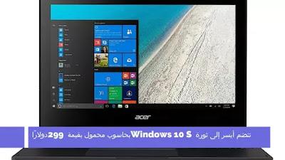 تنضم أيسر إلى ثورة Windows 10 S بحاسوب محمول بقيمة 299 دولارًا