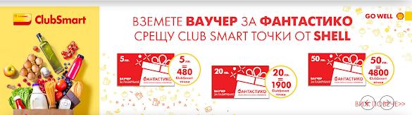 Вземете ваучер за ФАНТАСТИКО срещу ClubSmart точки oт Shell