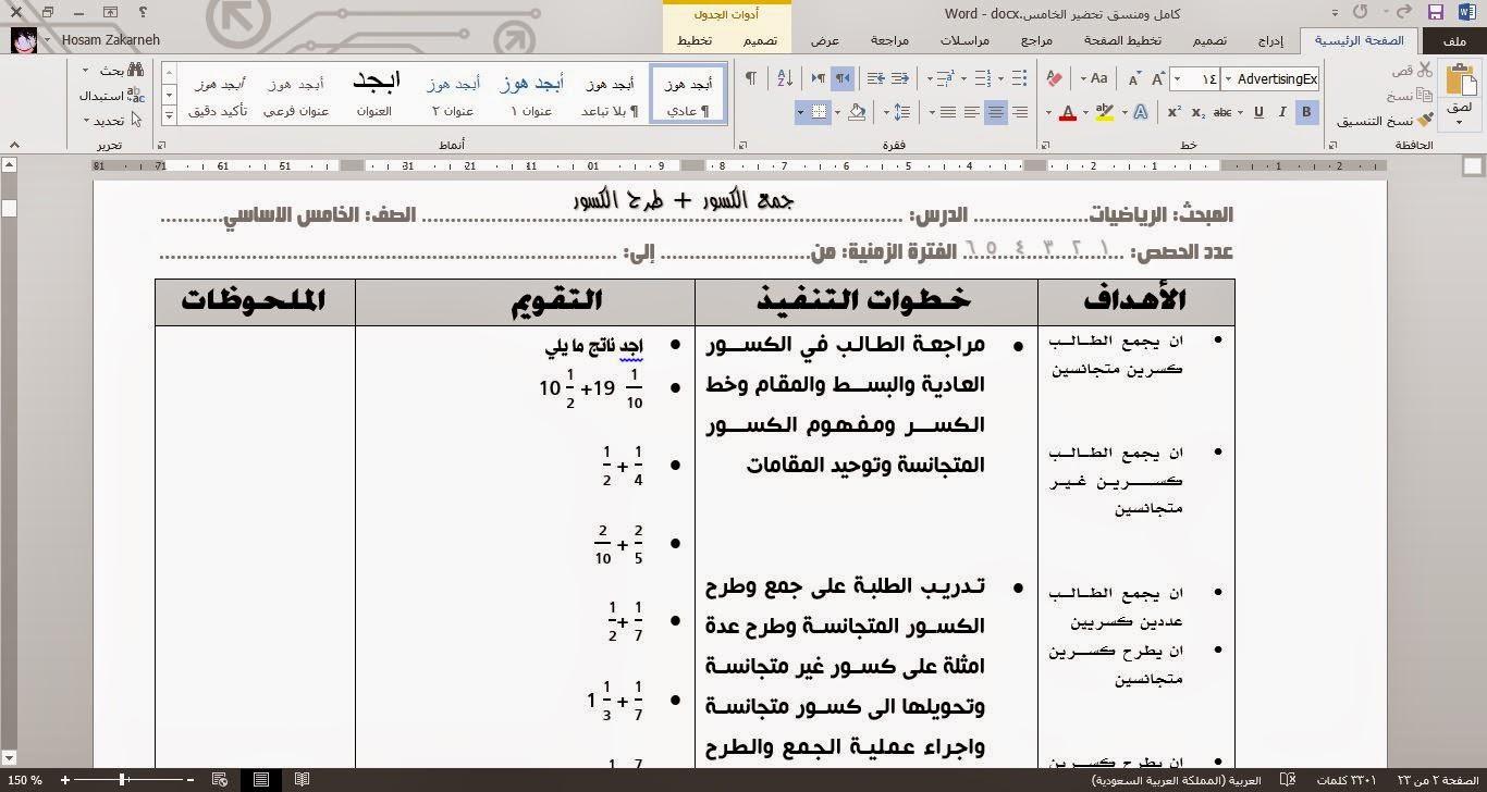 فصل صفحة من ملف pdf