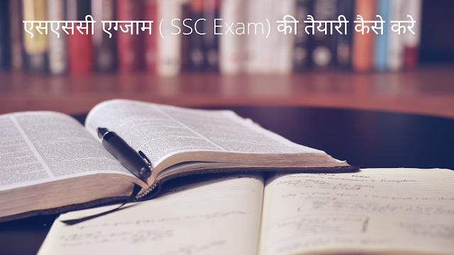 SSC परीक्षा की तैयारी घर बैठे कैसे करें ?