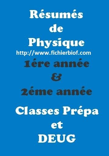 Des Résumés  des cours de physique - 1ére année et 2éme année - Classes prépa et DEUG