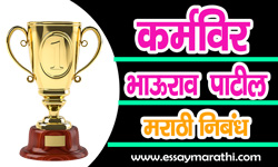 karmaveer-bhaurao-patil-essay-in-marathi