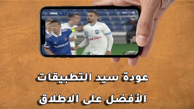 تحميل تطبيق AL BORAQ TV APK الجديد لمشاهدة جميع القنوات المشفرة مباشرة على جهازك الأندرويد