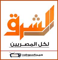 أحدث تردد قناة الشرق الجديد ٢٠١٩ Elsharq 2018 hd بالتفصيل