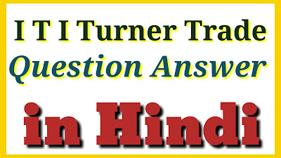 I.T.I. Turner Trade question answer in Hindi