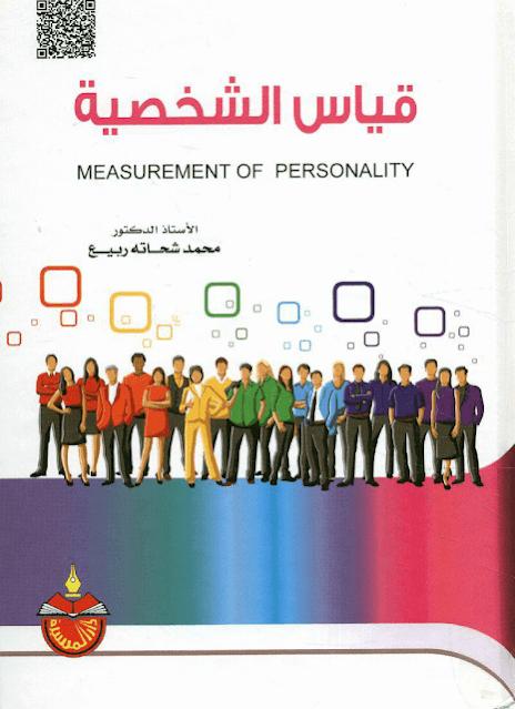 قياس الشخصية pdf  محمد شحاته ربيع