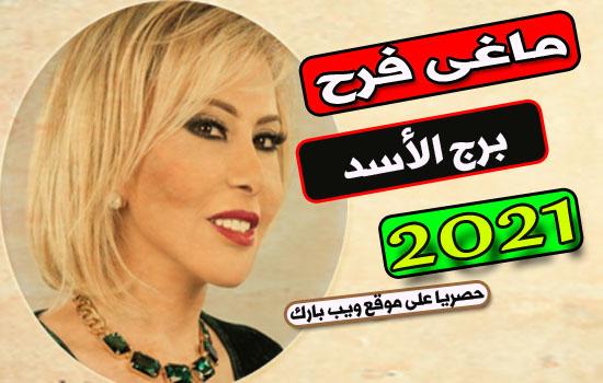 توقعات برج الأسد فى عام 2021 ماغى فرح | الحب والعمل 2021 ماغى فرح