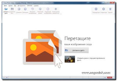 Easy Photo Unblur 1.3 - Интерфейс программы