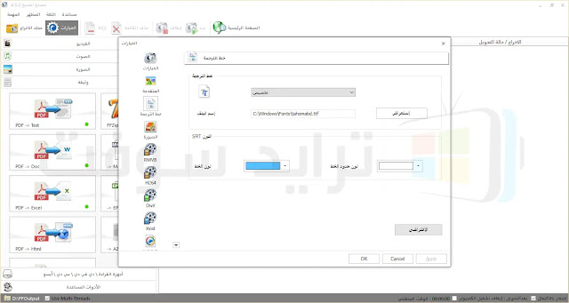 Download Format Factory Free