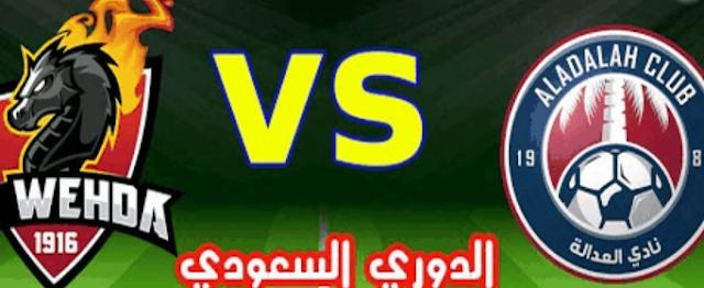 موعد مباراة الوحدة ضد العدالة والقنوات الناقلة لها ومعلق مباراة العدالة والوحدة الدوري السعودي (الأسبوع 26)