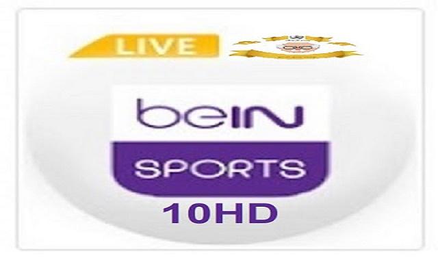 Bein Sports 10 |بث مباشر