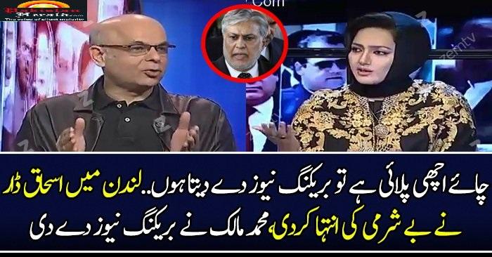 Muhammad Malick Gives Breaking News About Ishaq Dar