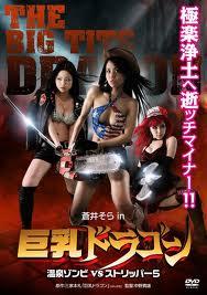 Watch Big Tits Zombie (2010) Online