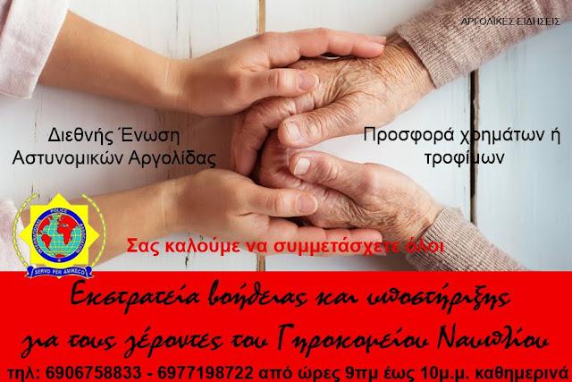 Εκστρατεία Βοήθειας και Υποστήριξης για το Γηροκομείο Ναυπλίου