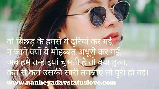 Sad Shayari in Hindi for girlfriend | Sad Shayari in Hindi for life