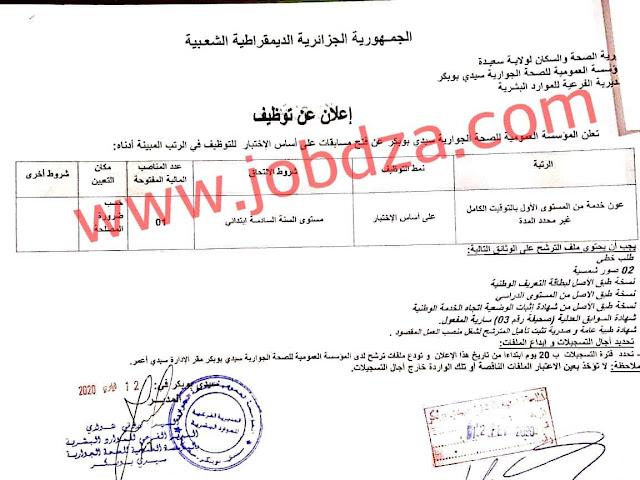 إعلان توظيف في المؤسسة العمومية للصحة سيدي بوبكر بولاية سعيدة