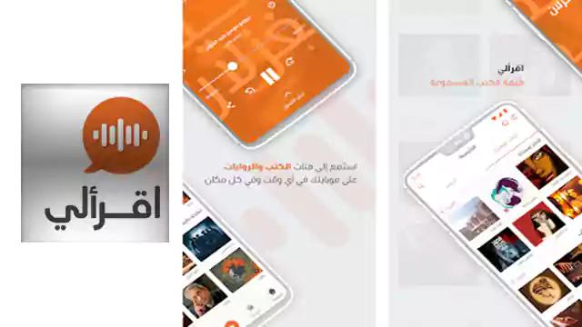 تحميل تطبيق اندرويد اقرأ لي موسوعة الكتب العربية