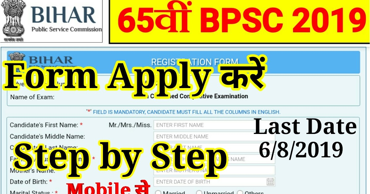 65th BPSC RECRUITMENT 2019 FULL NOTIFICATION & FORM APPLY