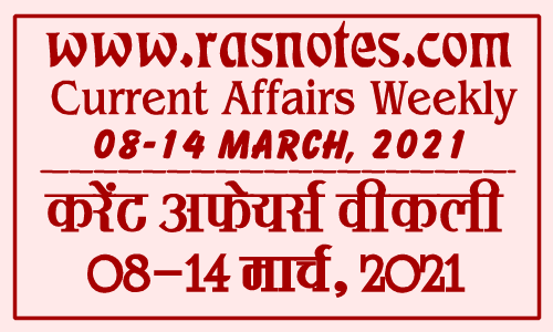 Current Affairs GK Weekly March 2021 (08-14 March) in hindi pdf | rasnotes.com