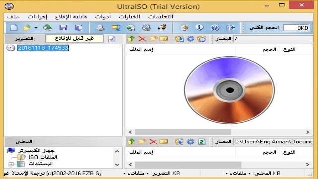 برنامج الترا ايزو Ultraiso