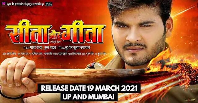 Sita Aur Geeta Bhojpuri Movie Download